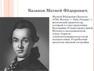 Казаков Матвей Фёдорович. Матвей Фёдорович Казаков (1738, Москва— 1812, Ряза