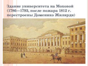 Здание университета на Моховой (1786—1793, после пожара 1812 г. перестроены Д