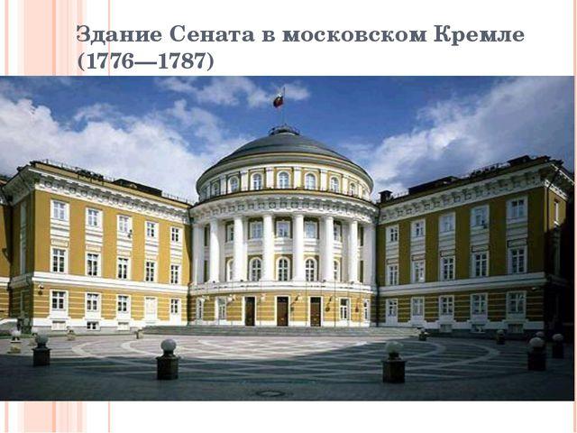 Здание Сената в московском Кремле (1776—1787)