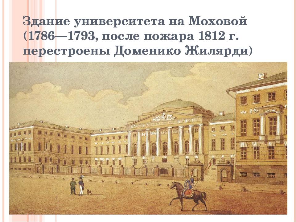 Здание университета на Моховой (1786—1793, после пожара 1812 г. перестроены Д...