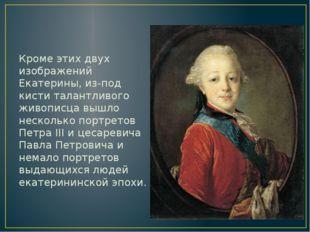 Кроме этих двух изображений Екатерины, из-под кисти талантливого живописца в