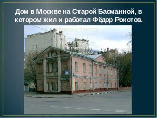 Дом в Москве на Старой Басманной, в котором жил и работал Фёдор Рокотов.