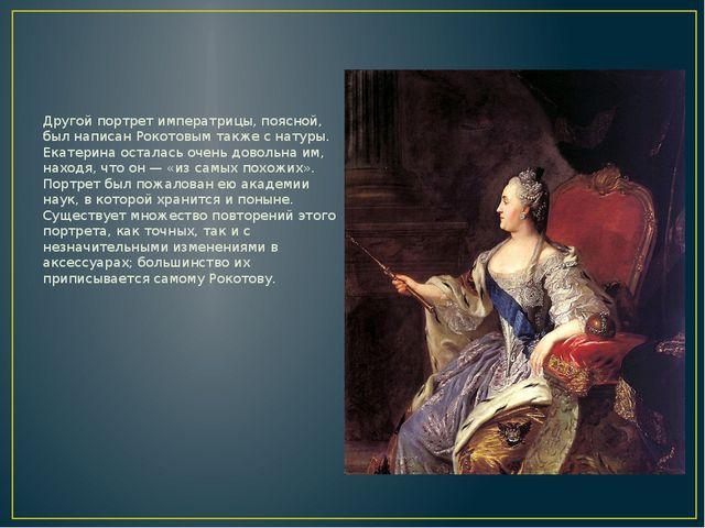 Другой портрет императрицы, поясной, был написан Рокотовым также с натуры. Е...