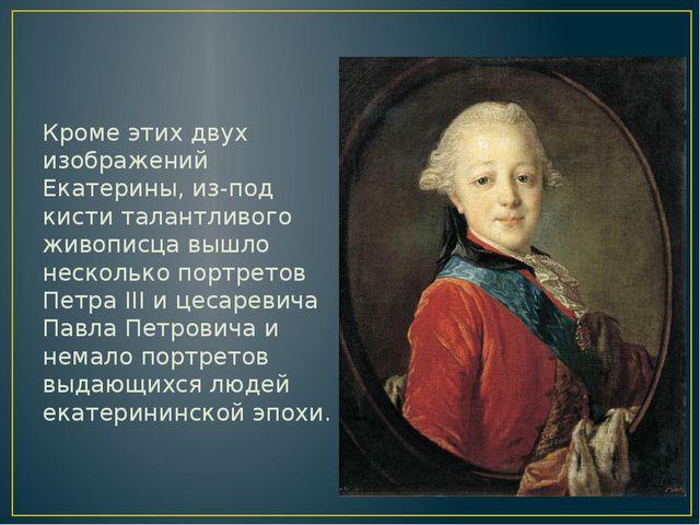 Кроме этих двух изображений Екатерины, из-под кисти талантливого живописца в...