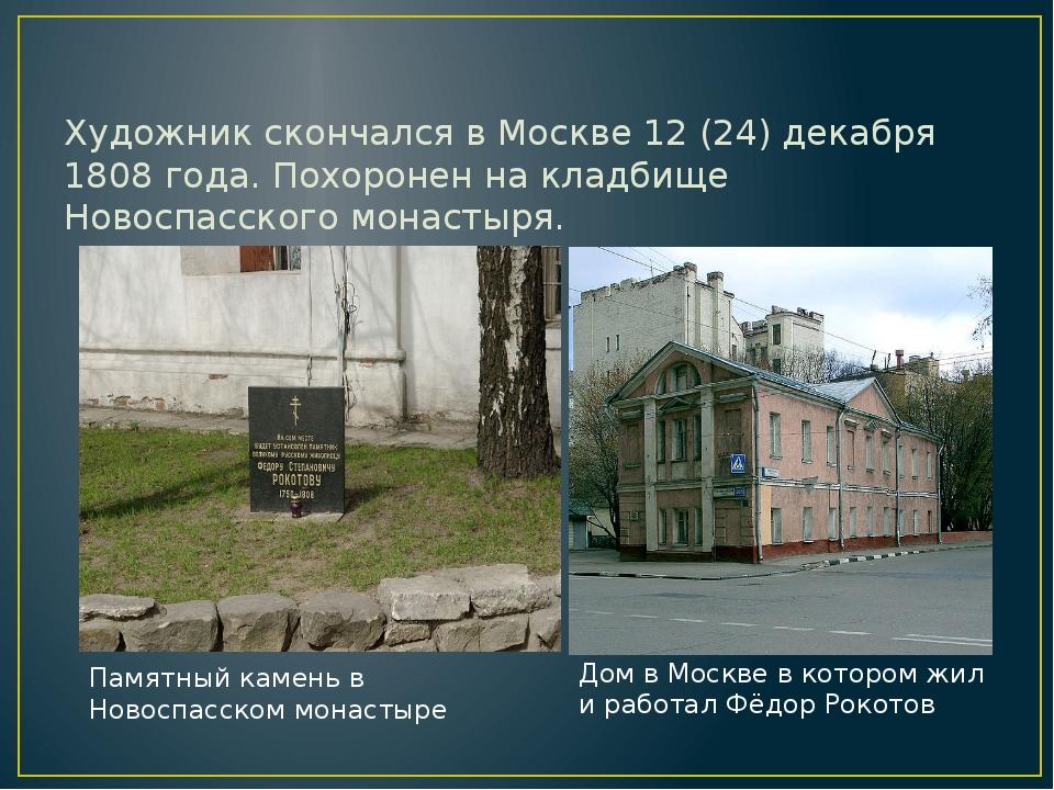 Художник скончался в Москве 12 (24) декабря 1808 года. Похоронен на кладбище...