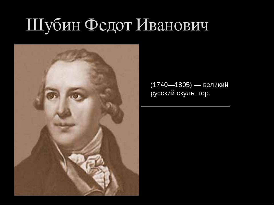 Бюст вице-канцлераА.М.Голицына