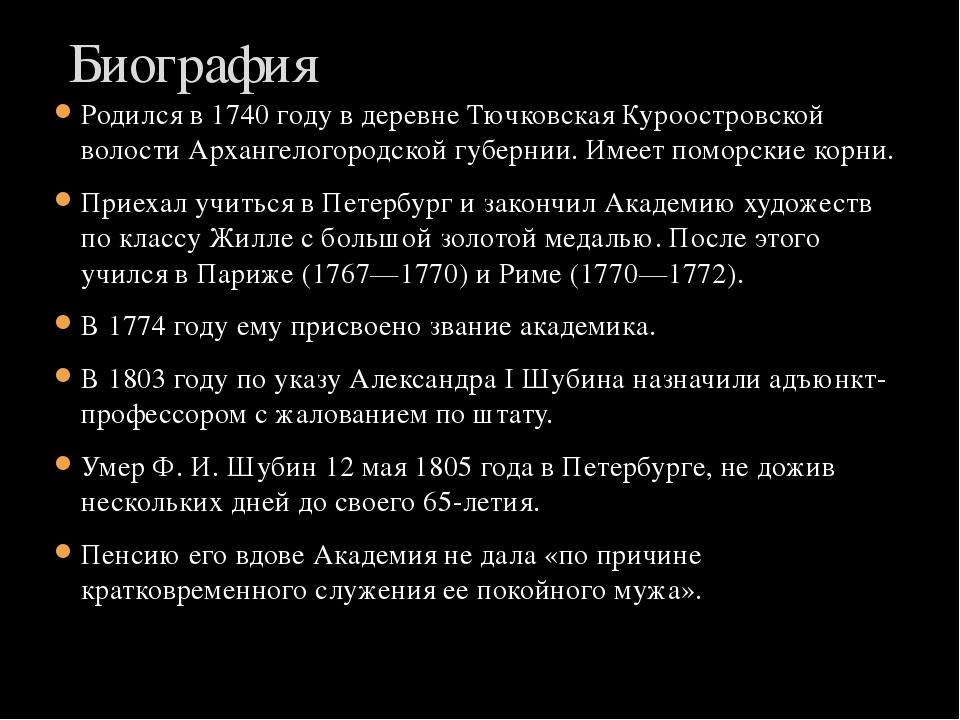 Бюст графа П.А.Румянцева-Задунайского.
