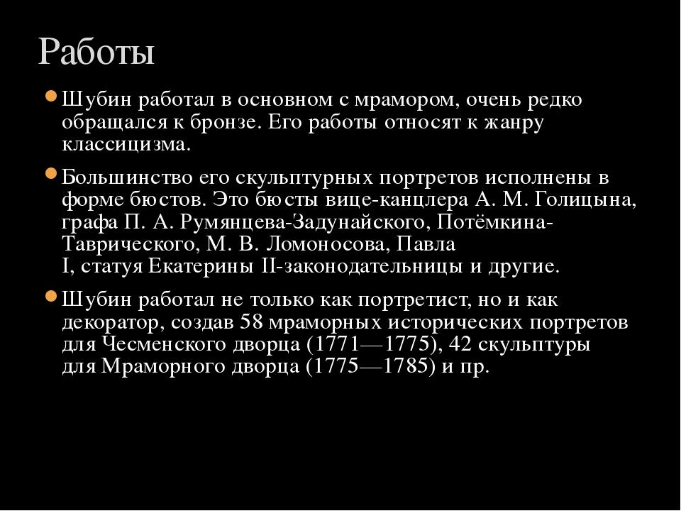 Бюст Потёмкина-Таврического