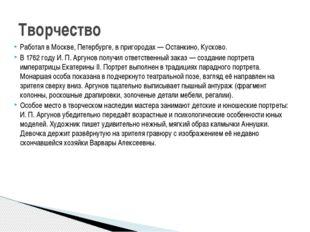 Работал в Москве, Петербурге, в пригородах — Останкино, Кусково. В 1762 году