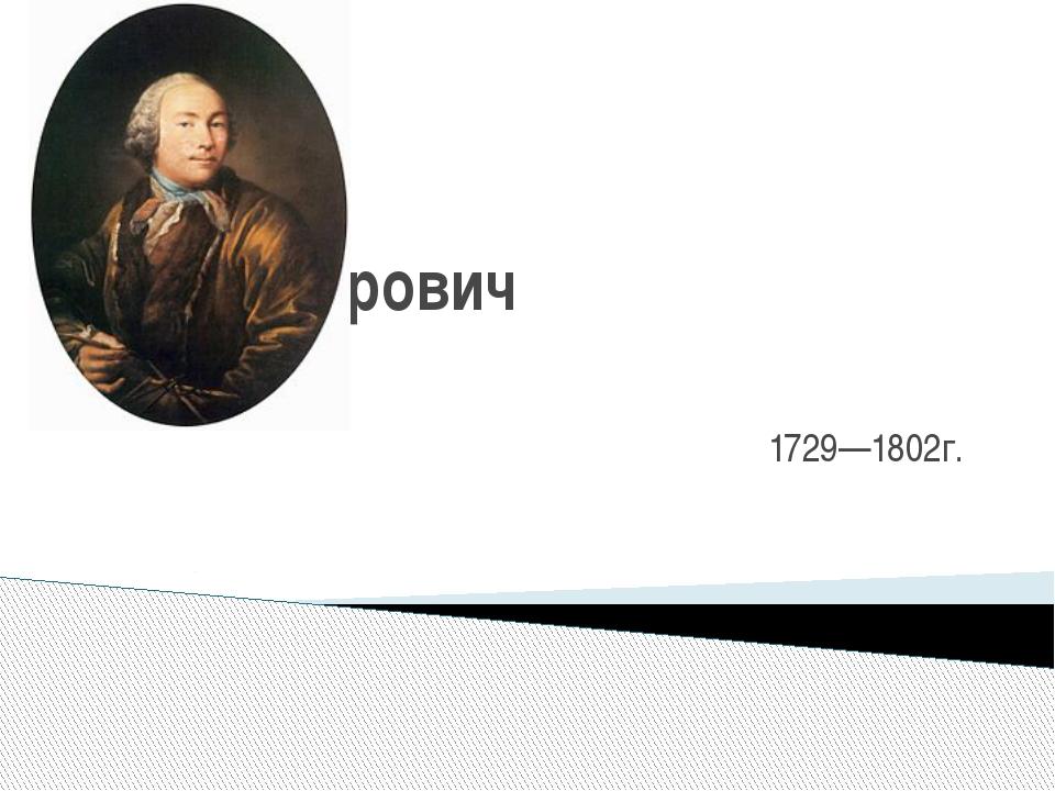 Иван Петрович Аргунов 1729—1802г.
