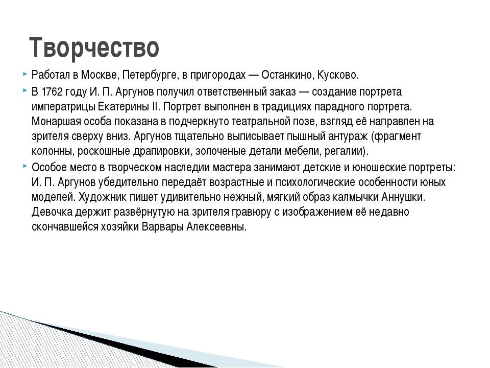 Работал в Москве, Петербурге, в пригородах — Останкино, Кусково. В 1762 году...