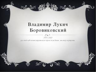 Владимир Лукич Боровиковский 1757—1825 русский художник украинского происхожд