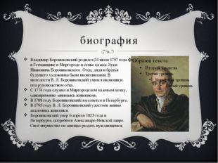 биография Владимир Боровиковский родился 24 июля 1757 года в Гетманщине в Мир