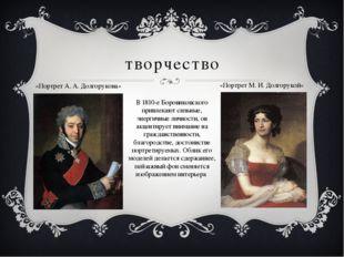 В 1810-е Боровиковского привлекают сильные, энергичные личности, он акцентиру