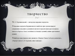 творчество В. Л. Боровиковский — автор ряда парадных портретов. Парадные порт