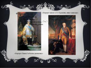 «Портрет Павла I в белом далматике» «Портрет князя А. Б. Куракина, вице-канцл