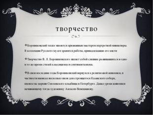 творчество Боровиковский также является признанным мастером портретной миниат