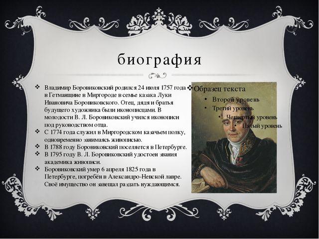 биография Владимир Боровиковский родился 24 июля 1757 года в Гетманщине в Мир...