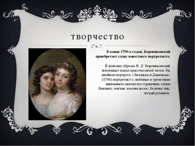 творчество В женских образах В. Л. Боровиковский воплощает идеал красоты свое...