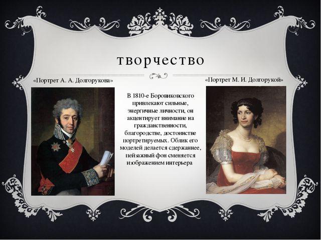 В 1810-е Боровиковского привлекают сильные, энергичные личности, он акцентиру...