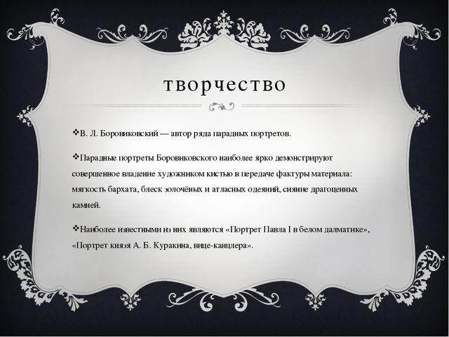 творчество В. Л. Боровиковский — автор ряда парадных портретов. Парадные порт...