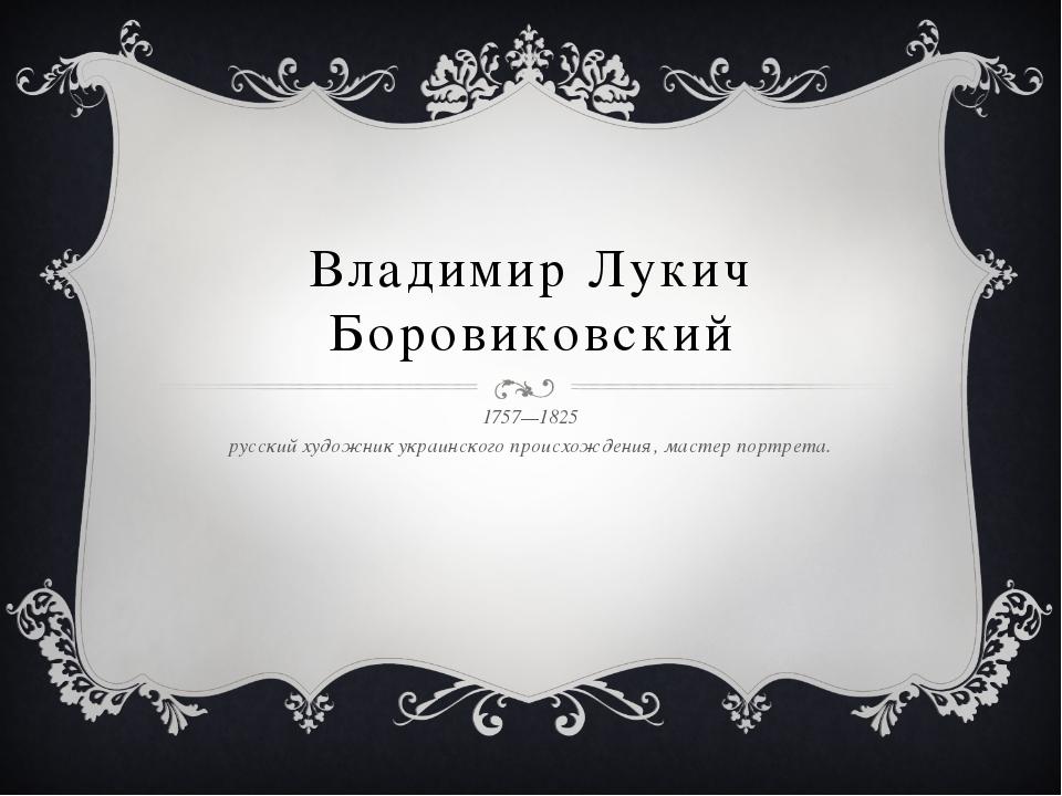 Владимир Лукич Боровиковский 1757—1825 русский художник украинского происхожд...
