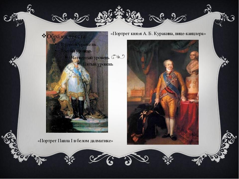«Портрет Павла I в белом далматике» «Портрет князя А. Б. Куракина, вице-канцл...