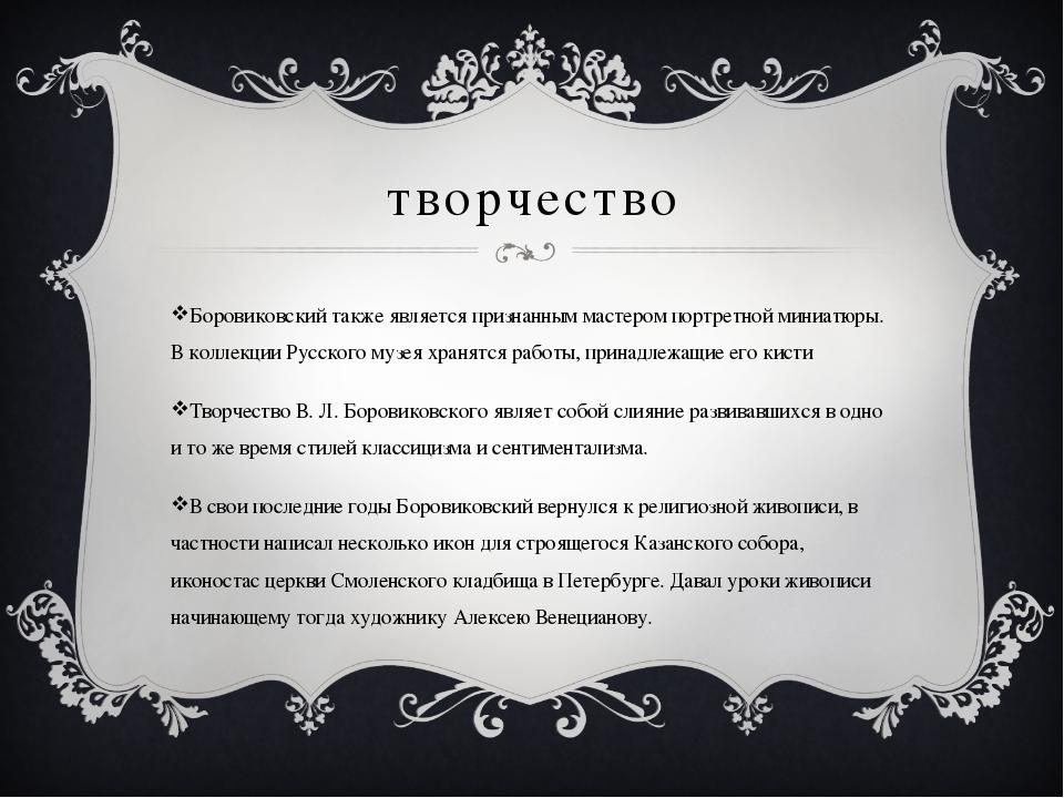 творчество Боровиковский также является признанным мастером портретной миниат...