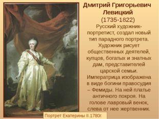 Дмитрий Григорьевич Левицкий (1735-1822) Русский художник-портретист, создал