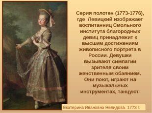 Екатерина Ивановна Нелидова. 1773 г. Серия полотен (1773-1776), где Левицкий