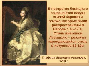 В портретах Левицкого сохраняются следы стилей барокко и рококо, которые были