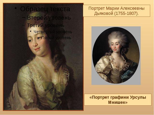 Портрет Марии Алексеевны Дьяковой (1755-1807). «Портрет графини Урсулы Мнишек»