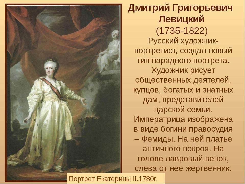 Дмитрий Григорьевич Левицкий (1735-1822) Русский художник-портретист, создал...