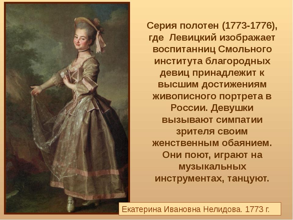 Екатерина Ивановна Нелидова. 1773 г. Серия полотен (1773-1776), где Левицкий...