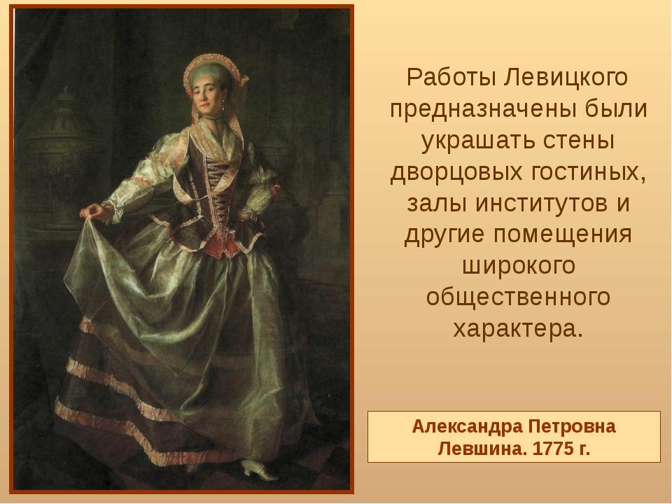 Работы Левицкого предназначены были украшать стены дворцовых гостиных, залы...