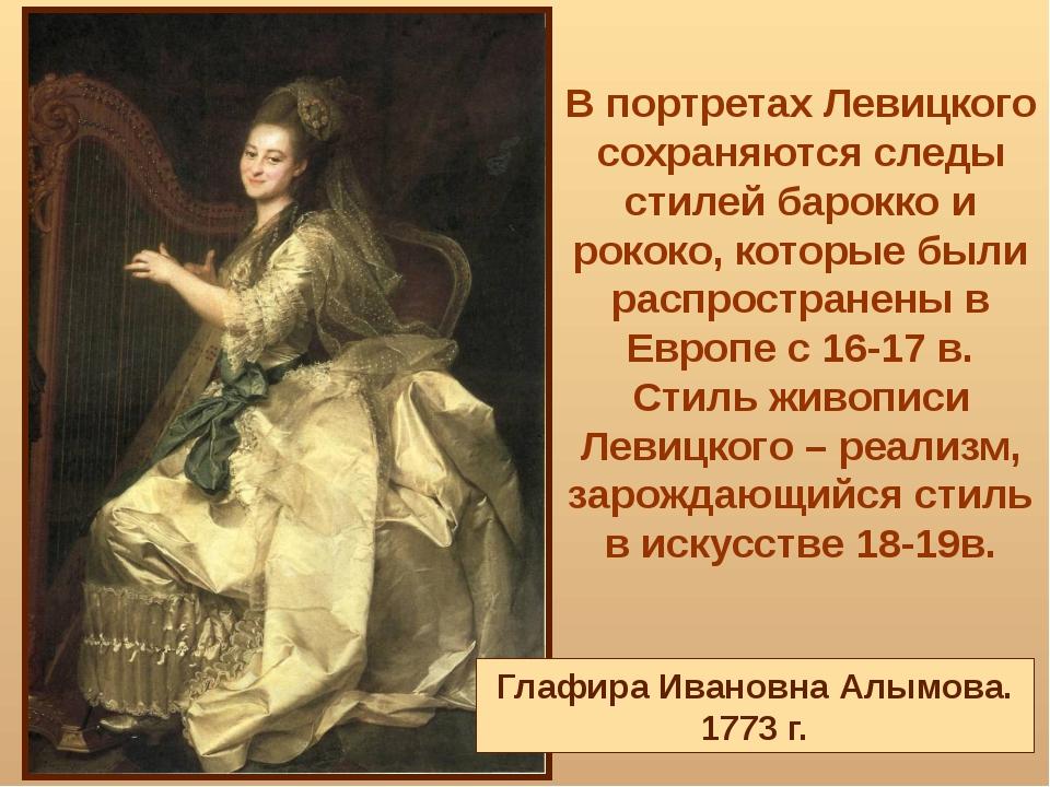 В портретах Левицкого сохраняются следы стилей барокко и рококо, которые были...