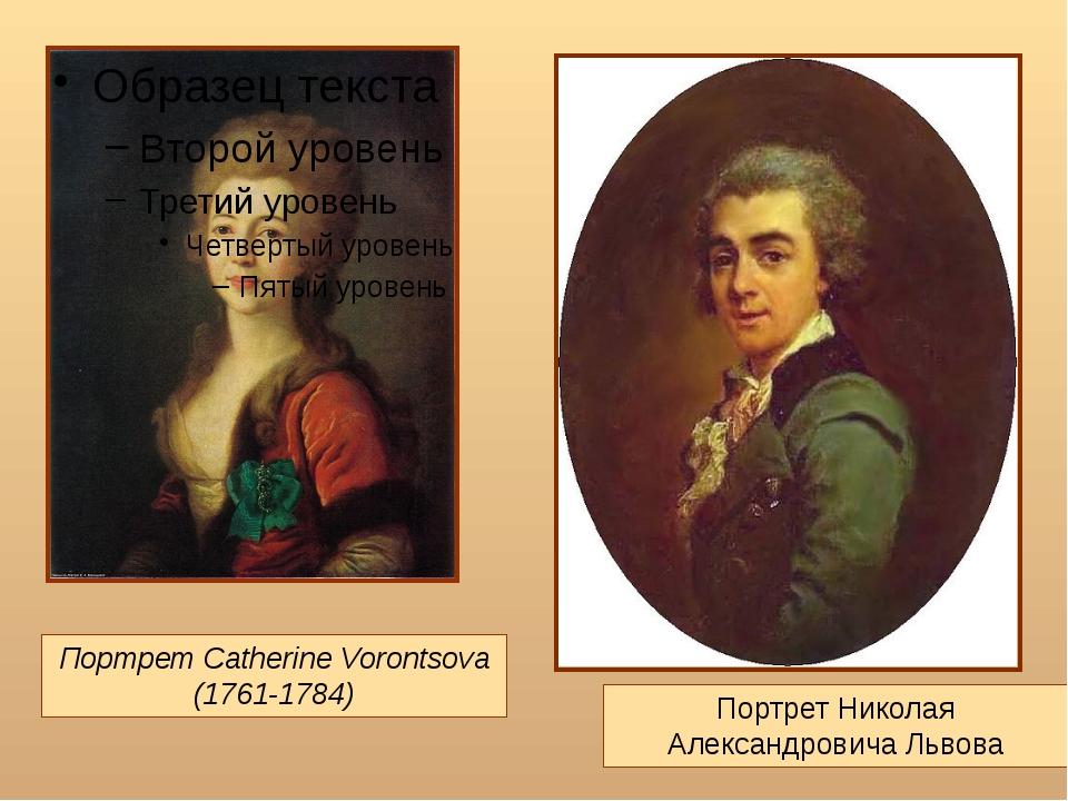 Портрет Catherine Vorontsova (1761-1784) ПортретНиколая Александровича Львова