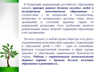 В Концепции модернизации российского образования заявлен принцип равного дос