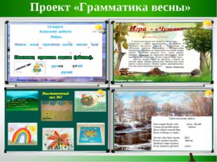 Проект «Грамматика весны»