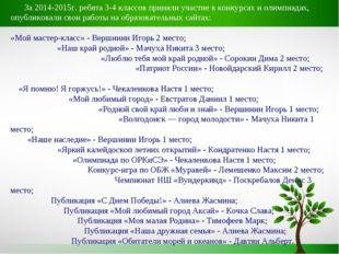 За 2014-2015г. ребята 3-4 классов приняли участие в конкурсах и олимпиадах, о
