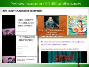Web-квест технология в ОП ЦДО детей-инвалидов