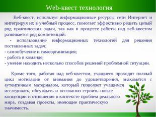Веб-квест, используя информационные ресурсы сети Интернет и интегрируя их в