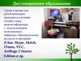 Уроки в центре для детей-инвалидов проводятся в режиме онлайн в виде видеокон
