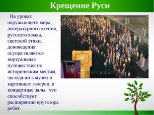 Крещение Руси На уроках окружающего мира, литературного чтения, русского язы