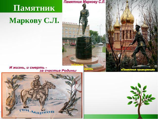Памятник Маркову С.Л.