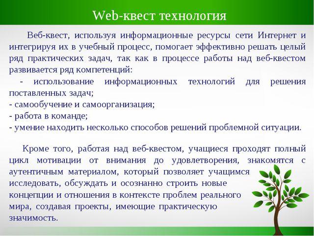 Веб-квест, используя информационные ресурсы сети Интернет и интегрируя их в...