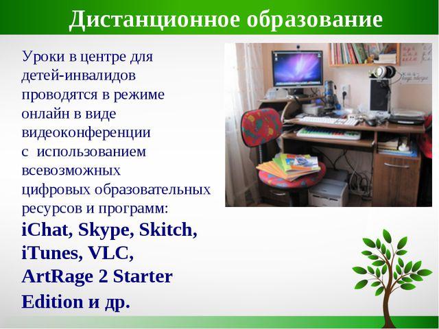 Уроки в центре для детей-инвалидов проводятся в режиме онлайн в виде видеокон...