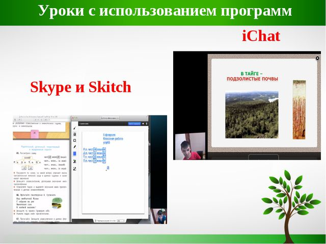 Уроки с использованием программ iChat Skype и Skitch