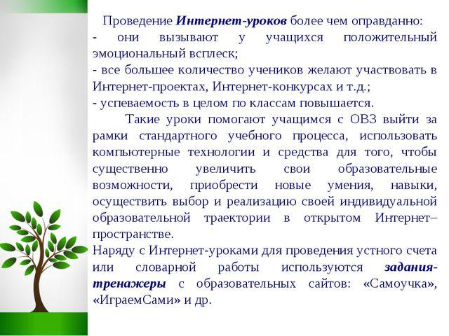 Центр дистанционного образования детей-инвалидов Проведение Интернет-уроков б...
