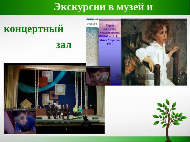 Экскурсии в музей и концертный зал